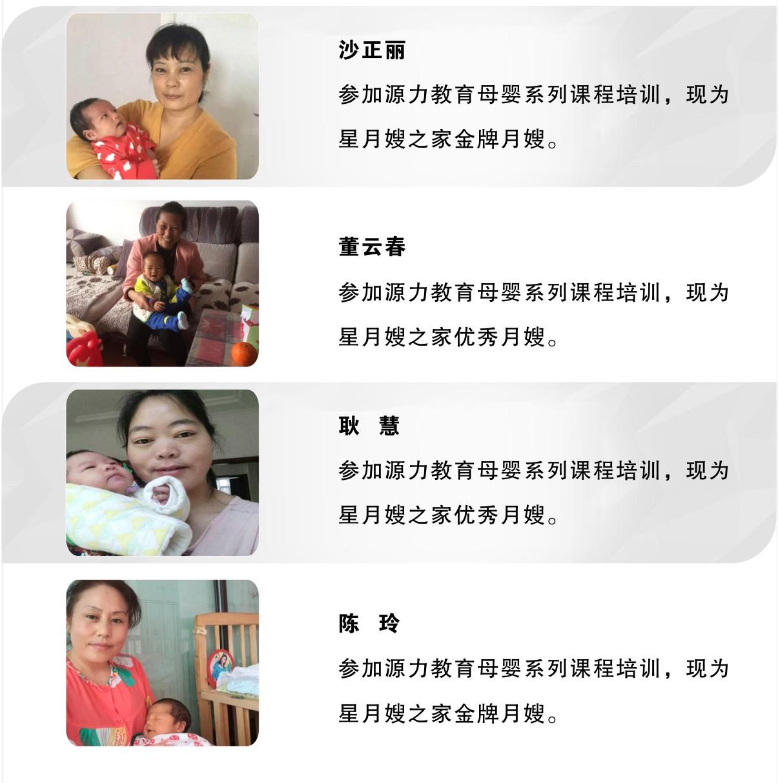 母婴护理师培训学员案例