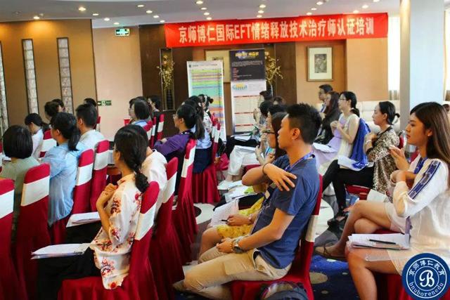 国际EFT情绪释放技术认证班学员上课场景