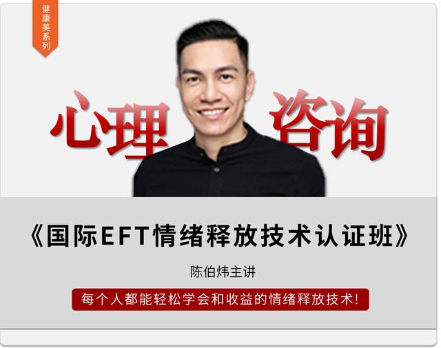 国际EFT情绪释放技术认证班