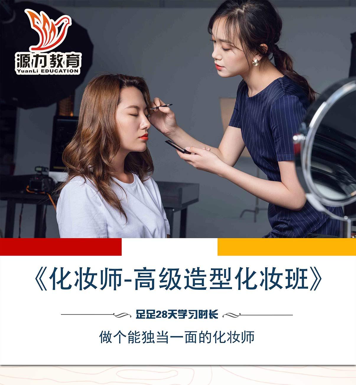 源力教育高级造型化妆班,28天学习时长
