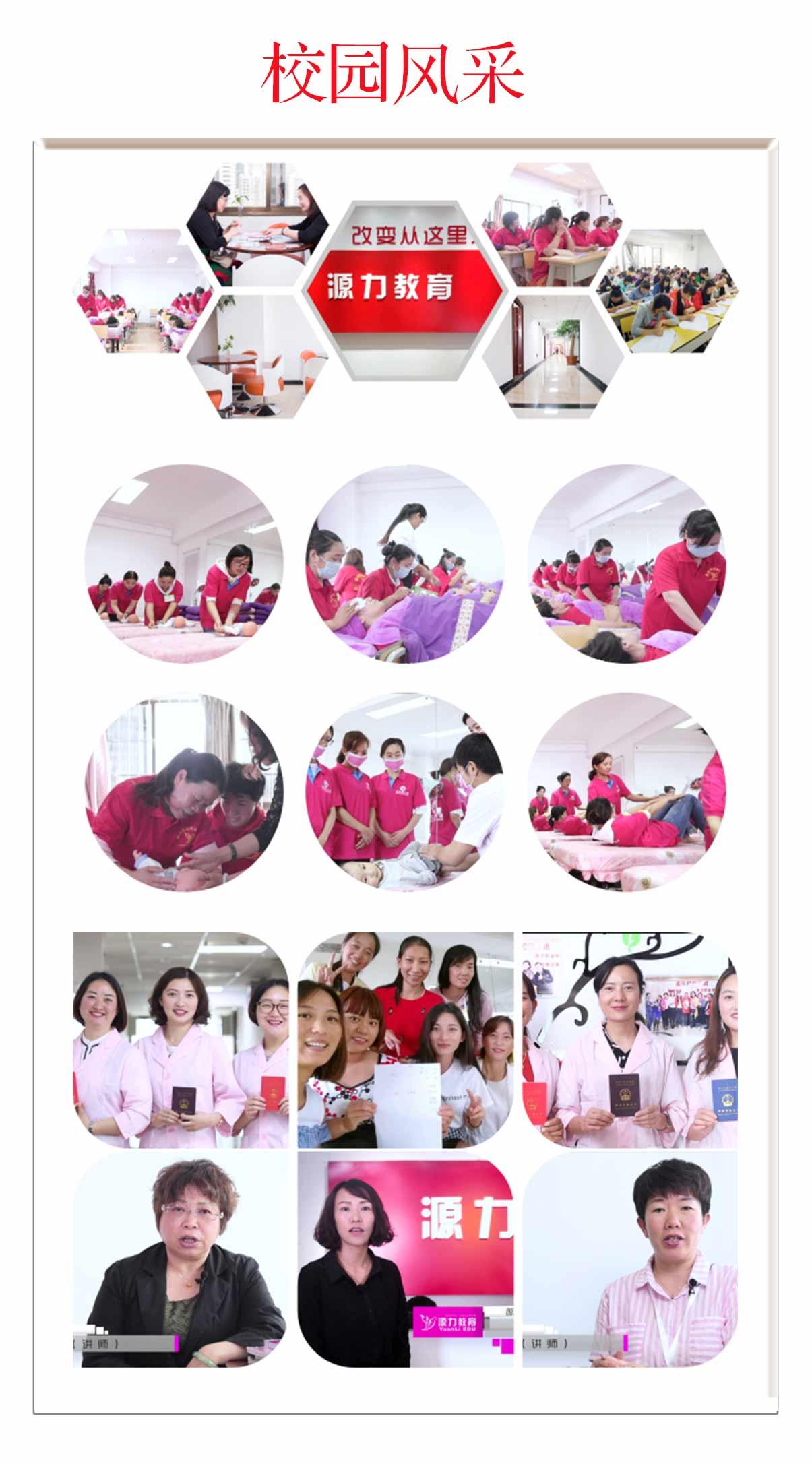 源力教育美容师等课程培训校园风采展示
