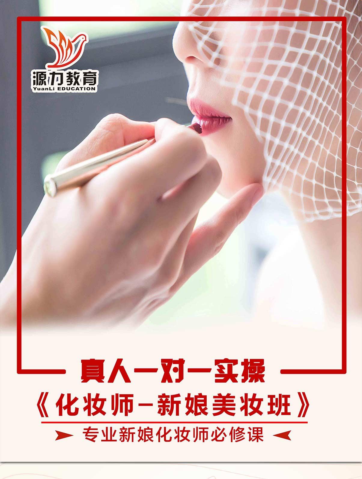 化妆师-新娘美妆班,专业新娘化妆师必修课