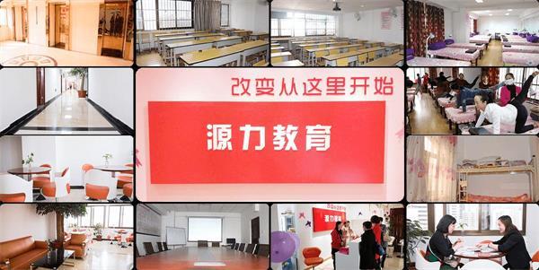 源力教育培训机构