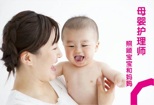 母婴护理师